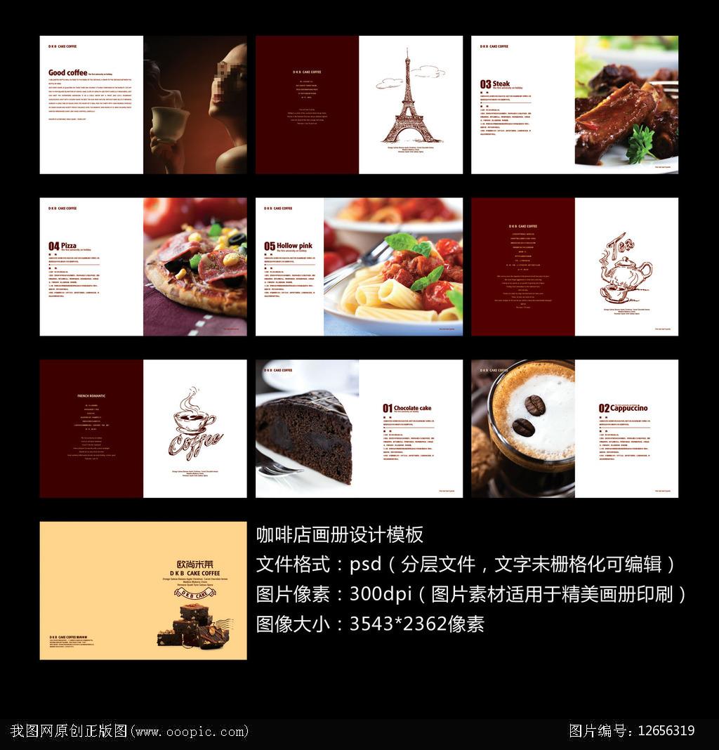 咖啡画册画册版式设计产品手册