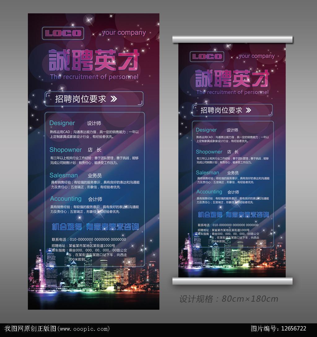 梦幻炫彩公司招聘展架广告模板