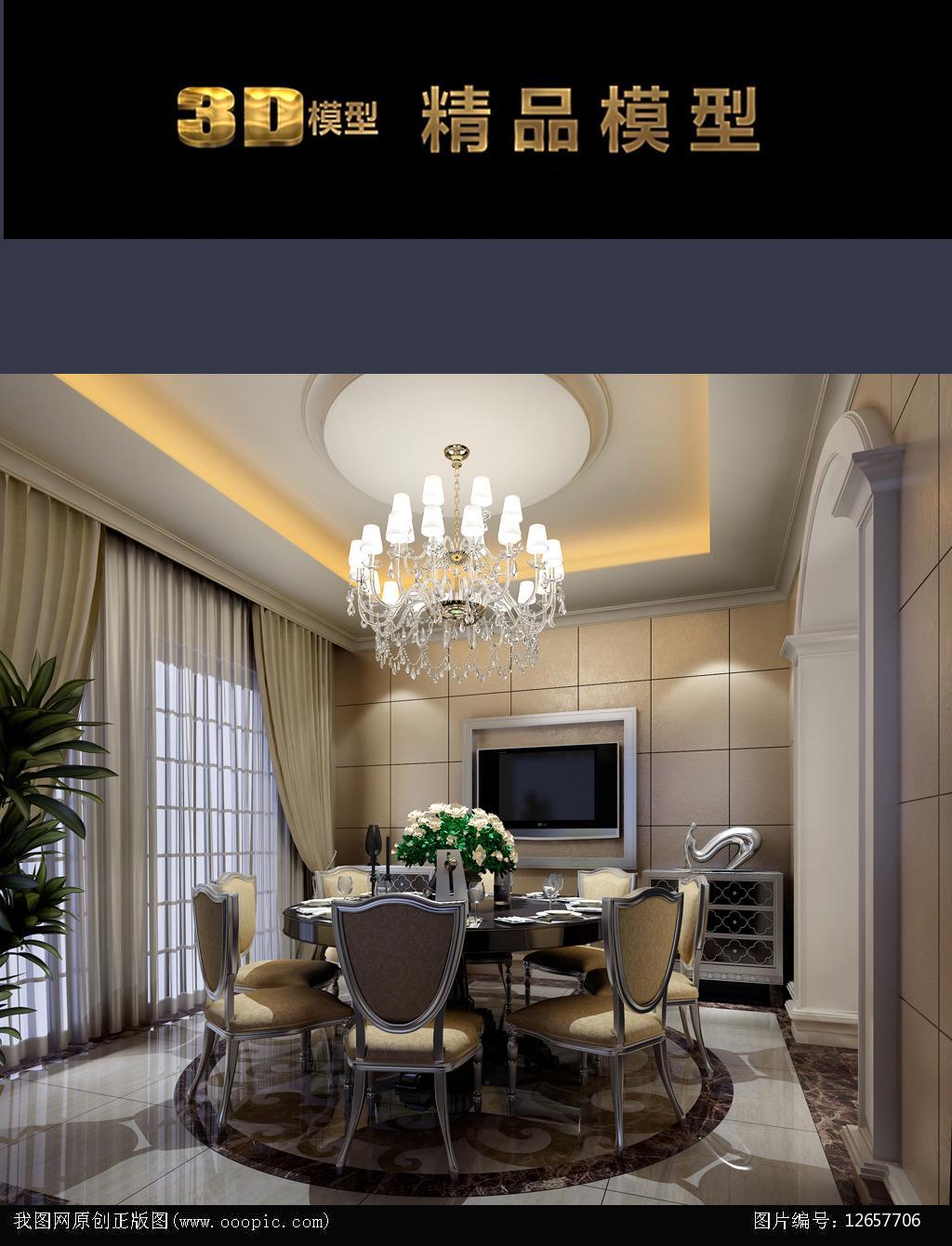 欧式餐厅3d模型+灯光贴图