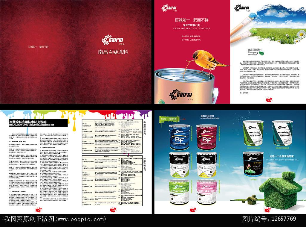 环保 宣传册 产品宣传册 涂料宣传册 宣传册设计 涂料宣传 涂料手册