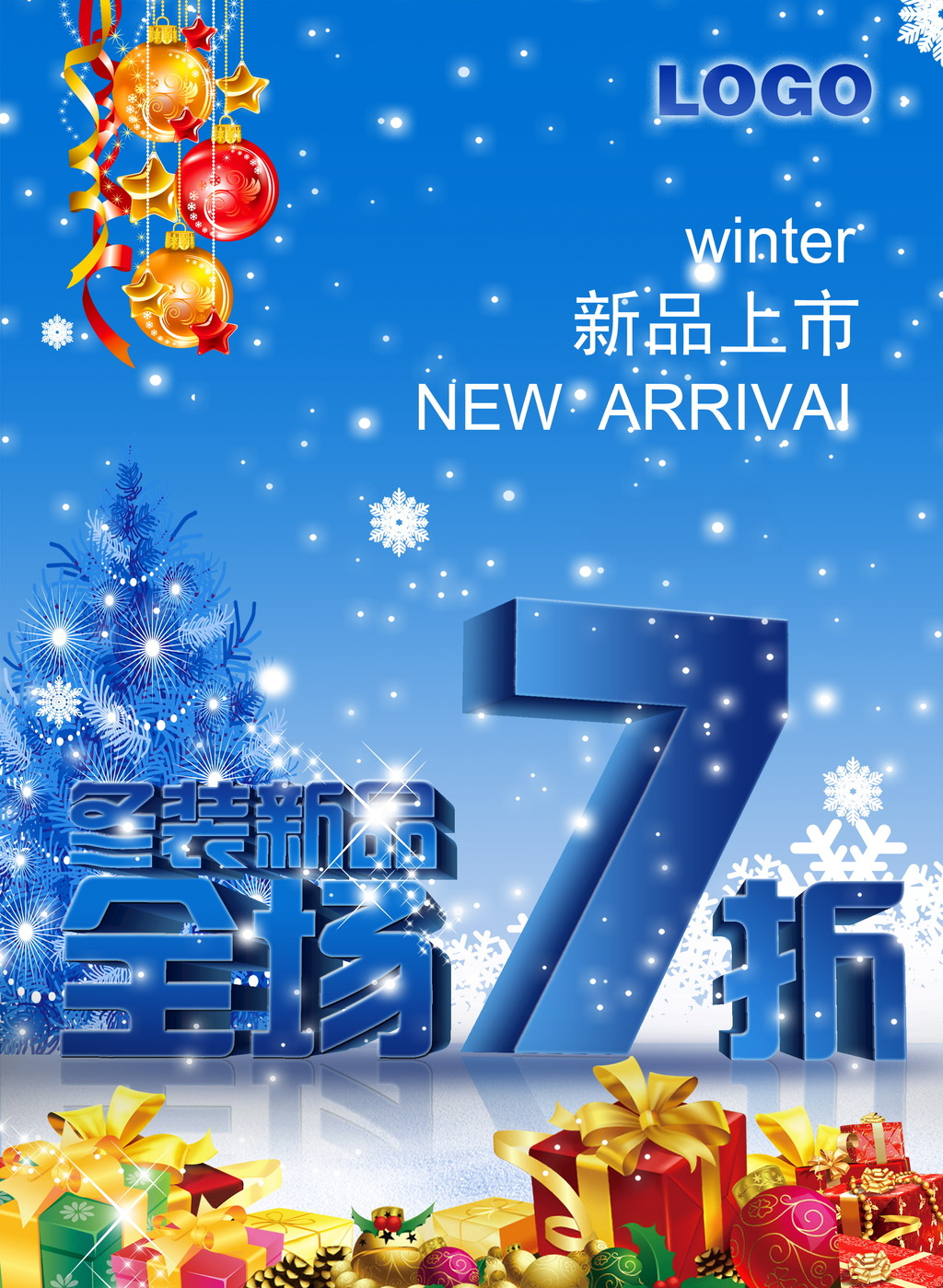 服装冬装新品促销海报设计