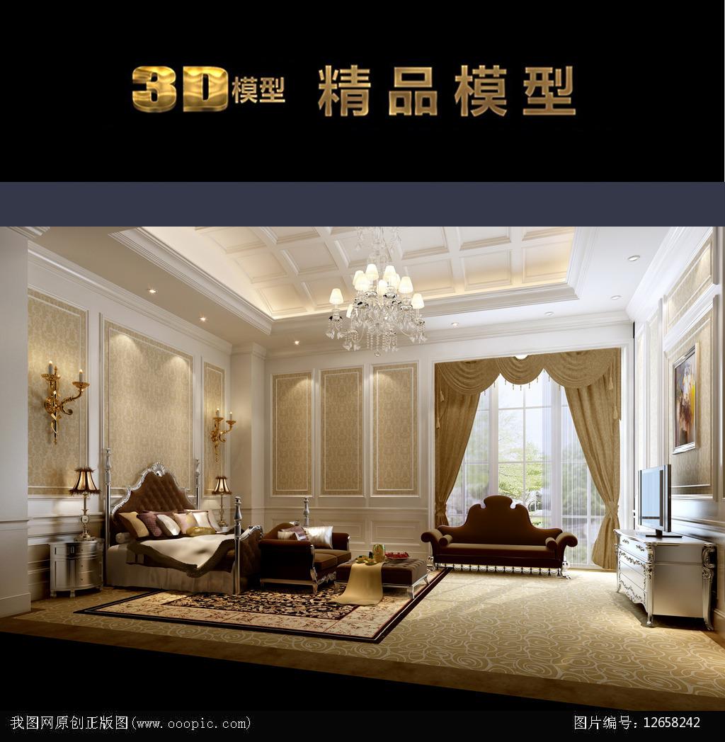 欧式客厅卧室
