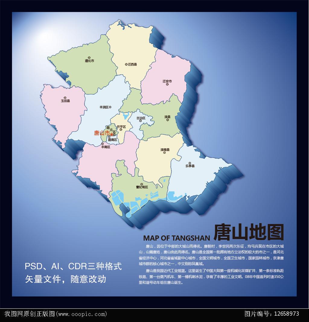 唐山地图卫星地图唐山公交地图唐山卫星地图唐山市区地图唐山丰南地图片