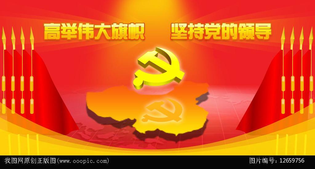 高举伟大旗帜坚持党的领导精品党建展板