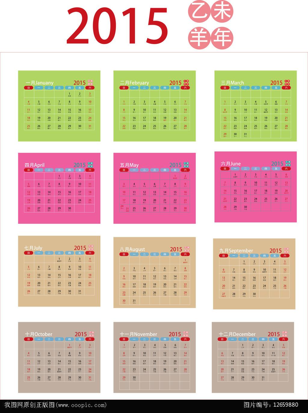 2015羊年挂历日历农历模板设计图片