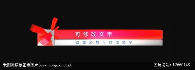 字幕条标题条tga序列附工程视频模板