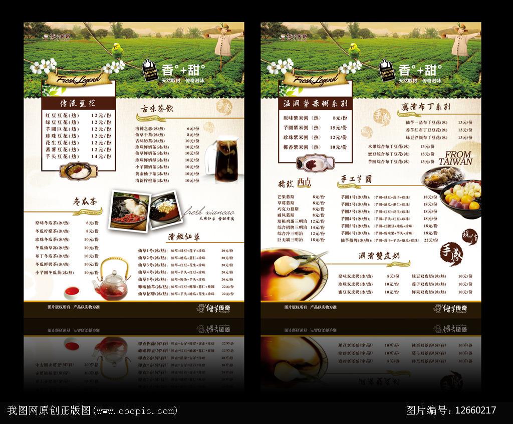平面设计 宣传单 彩页|dm单页 > 甜品宣传栏  下一张> [版权