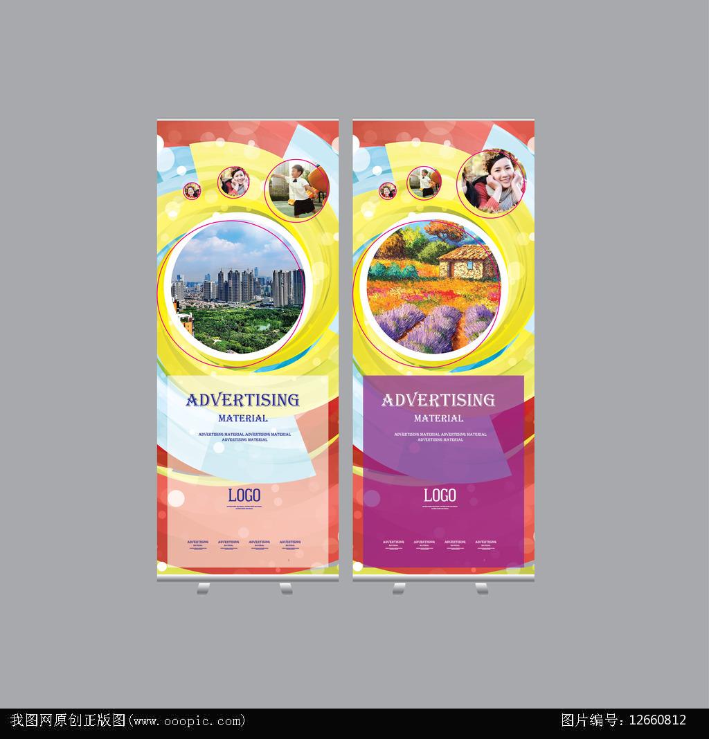 商业展架设计模板下载(图片编号:12660812)