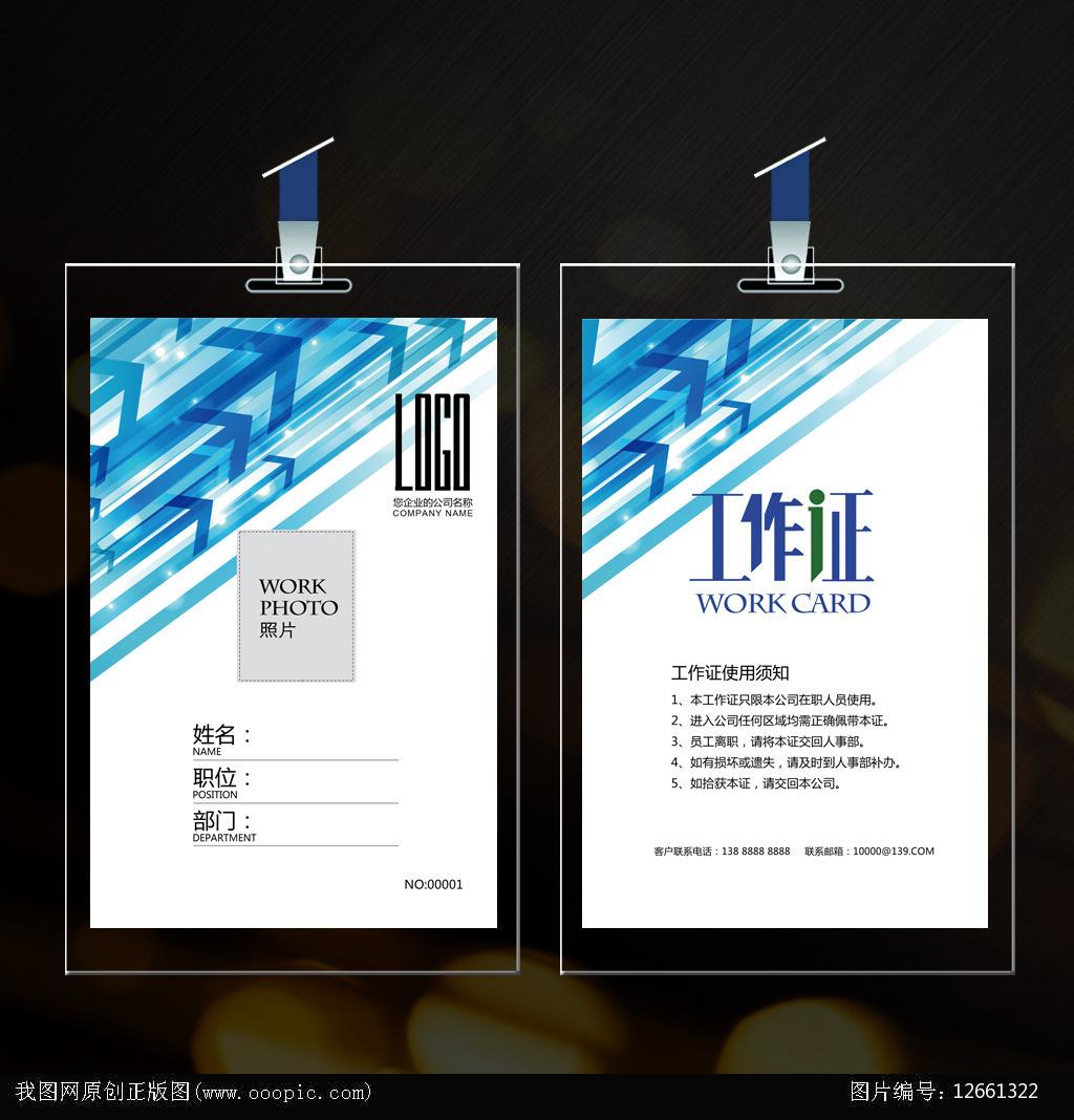 电子竞技展览_电子竞技展览工作证模板下载图片编号12661