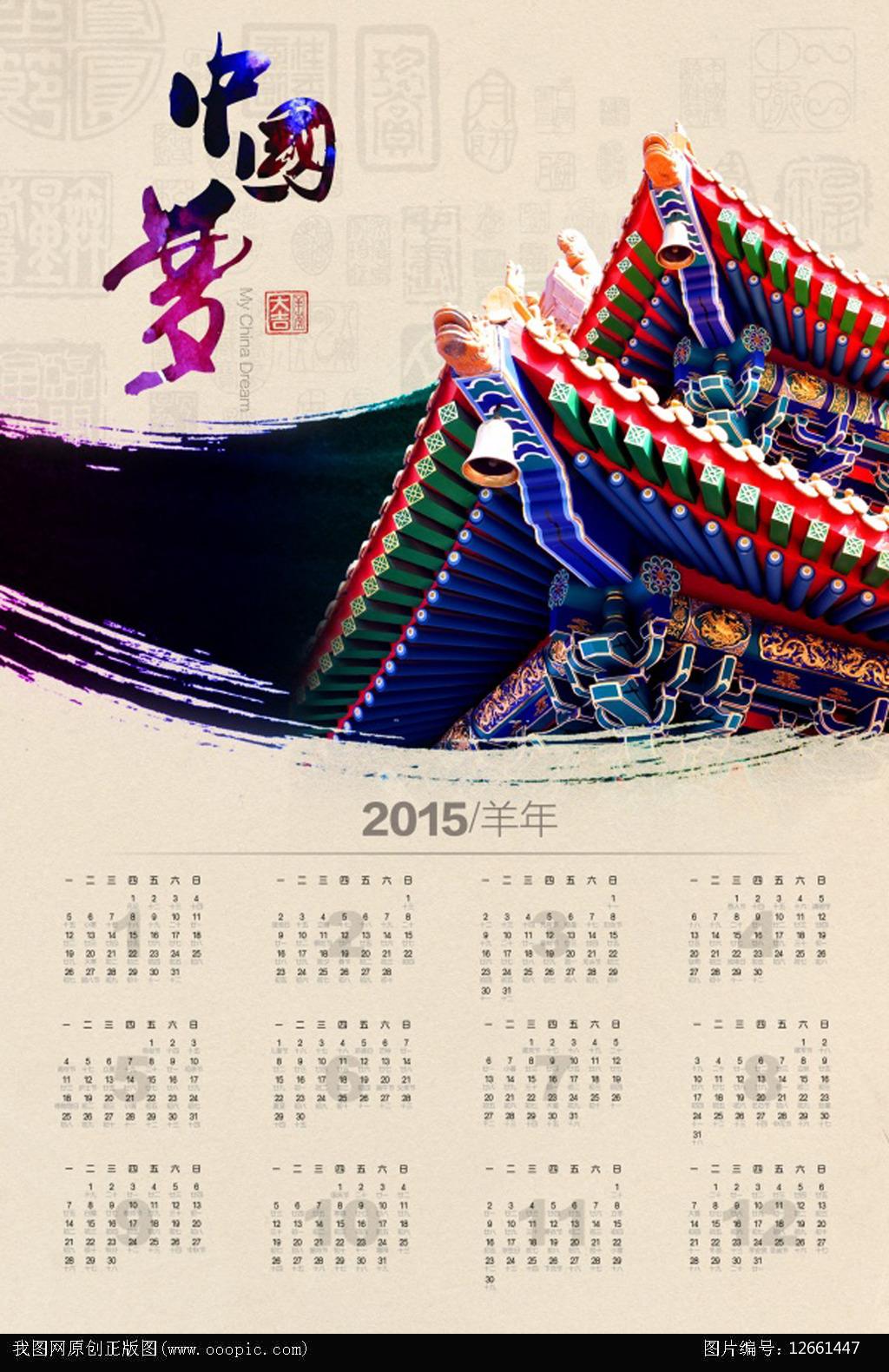 2015年历表模板下载(图片编号:12661447)图片