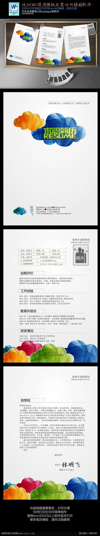 word云彩简历模板模板下载(图片编号:12661744)_应用