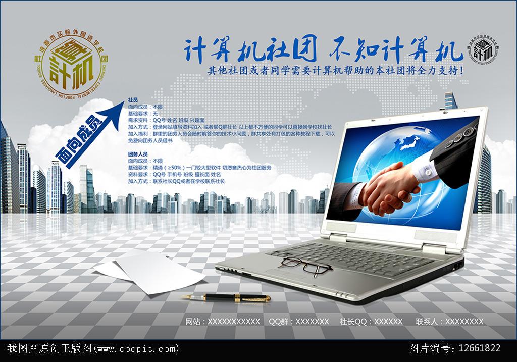计算机社团招新海报