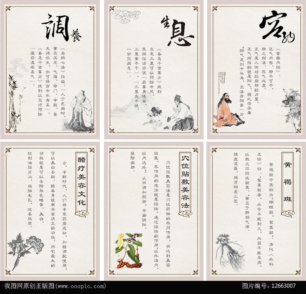 中医馆海报