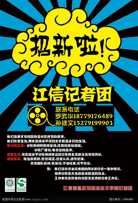 记者团招新海报素材模板下载(图片编号:12663062)