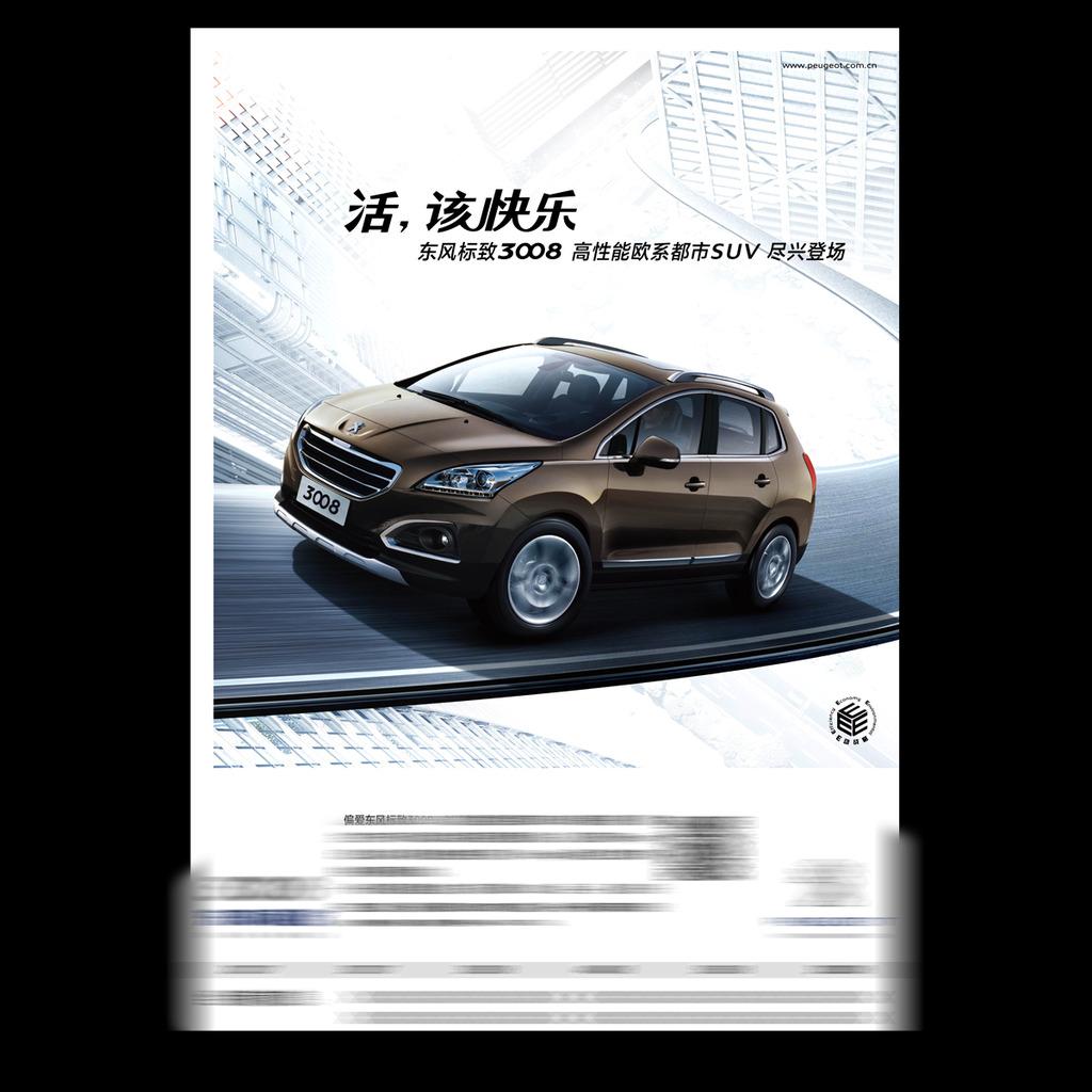 东风标致汽车宣传单页素材下载模板下载(图片编号:)图片