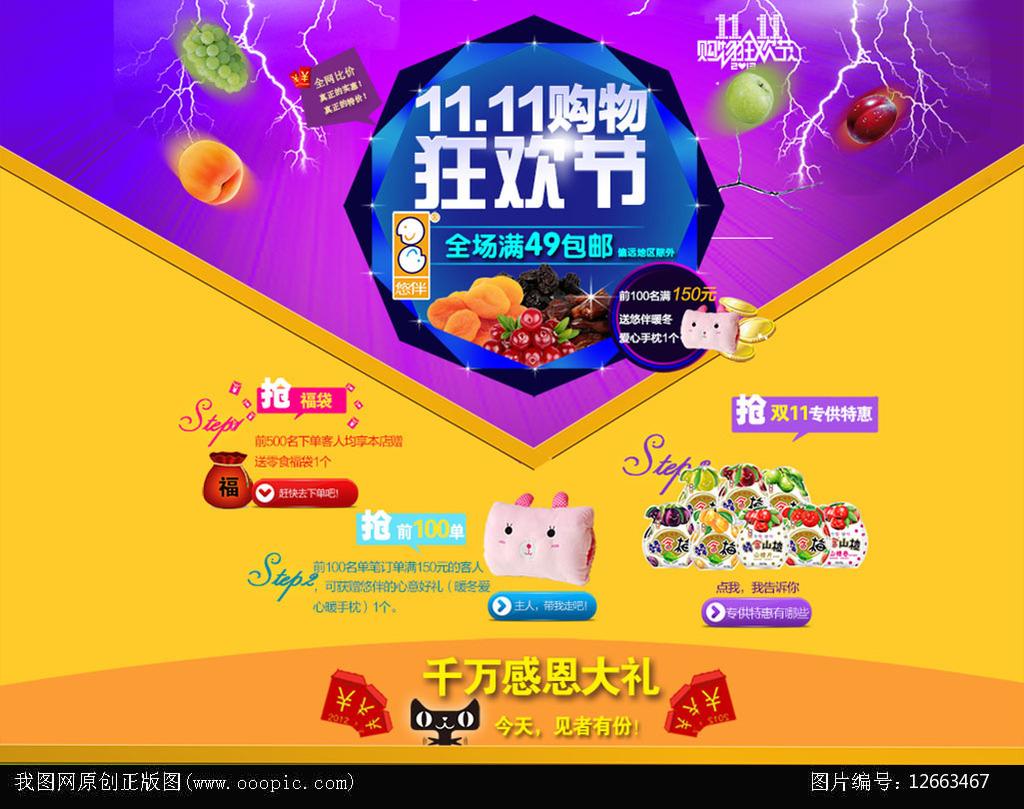 淘宝天猫双11零食食品美食首页促销模板