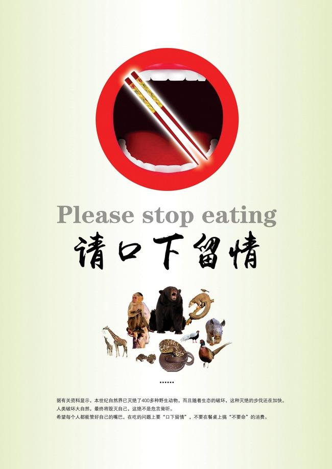 公益海报-请爱护野生动物