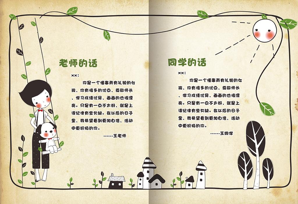 精美卡通幼儿儿童成长手册成长档案背景图片模板下载