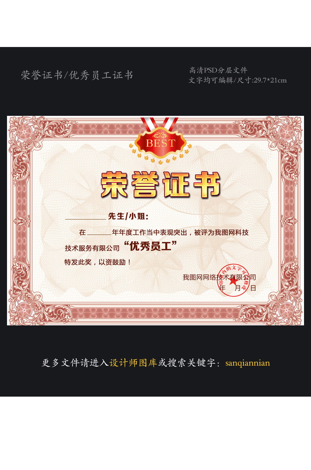 奖状 冠军奖 荣誉证书设计模板 获奖嘉宾 进步员工 最佳进步奖