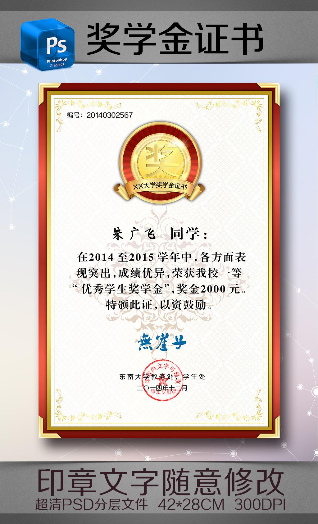 证书模版 荣誉证书|奖状