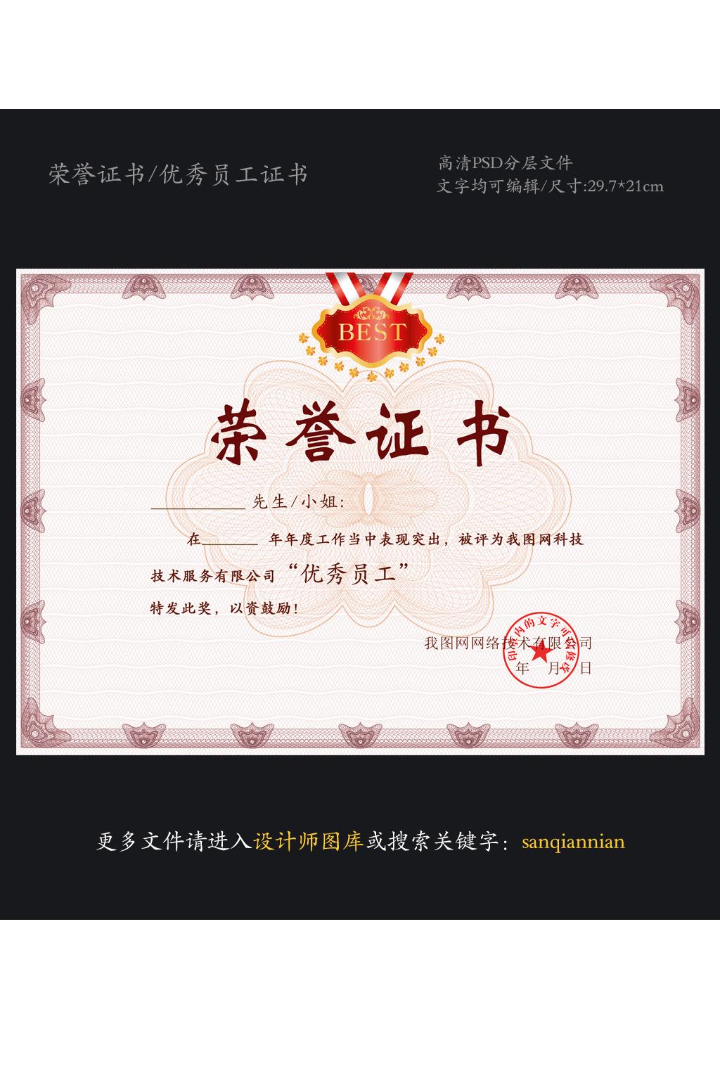 优秀个人 优秀团队 奖状 冠军奖 荣誉证书设计模板 获奖嘉宾 进步图片