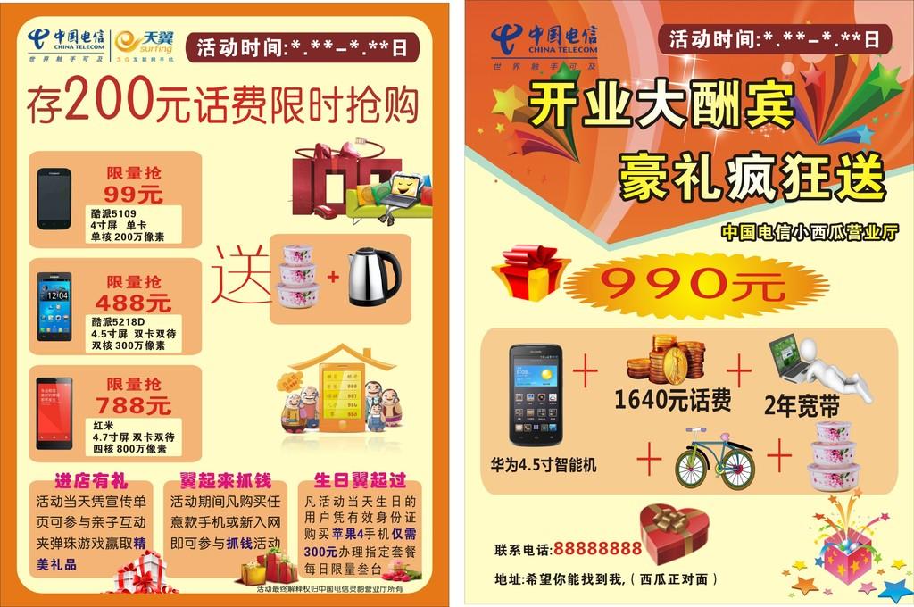 中国电信开业大酬宾宣传单模板下载(图片编号:)