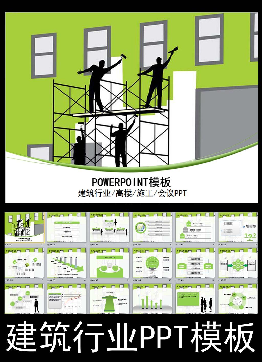 城市建筑建筑工人施工ppt模板