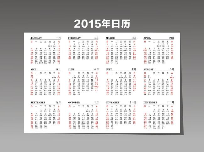 2015年矢量cdr日历模板图片