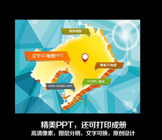 精品辽宁ppt地图模板设计