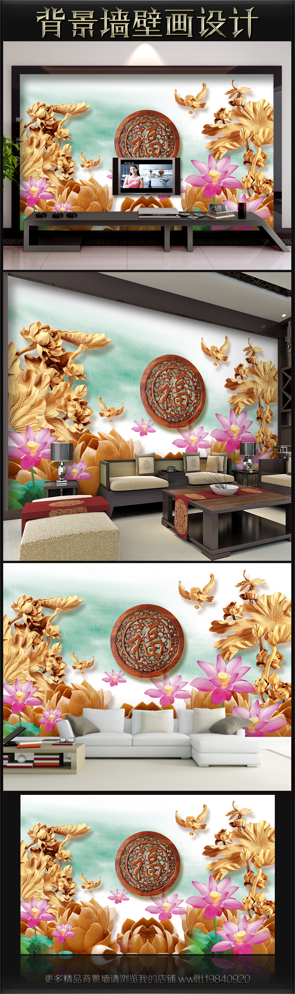 立体壁画 荷花 福 壁纸 墙纸 木雕 浮雕 壁饰 墙饰 家和 富贵 中堂画
