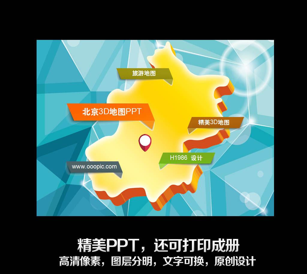 精品北京ppt地图模板设计模板下载图片