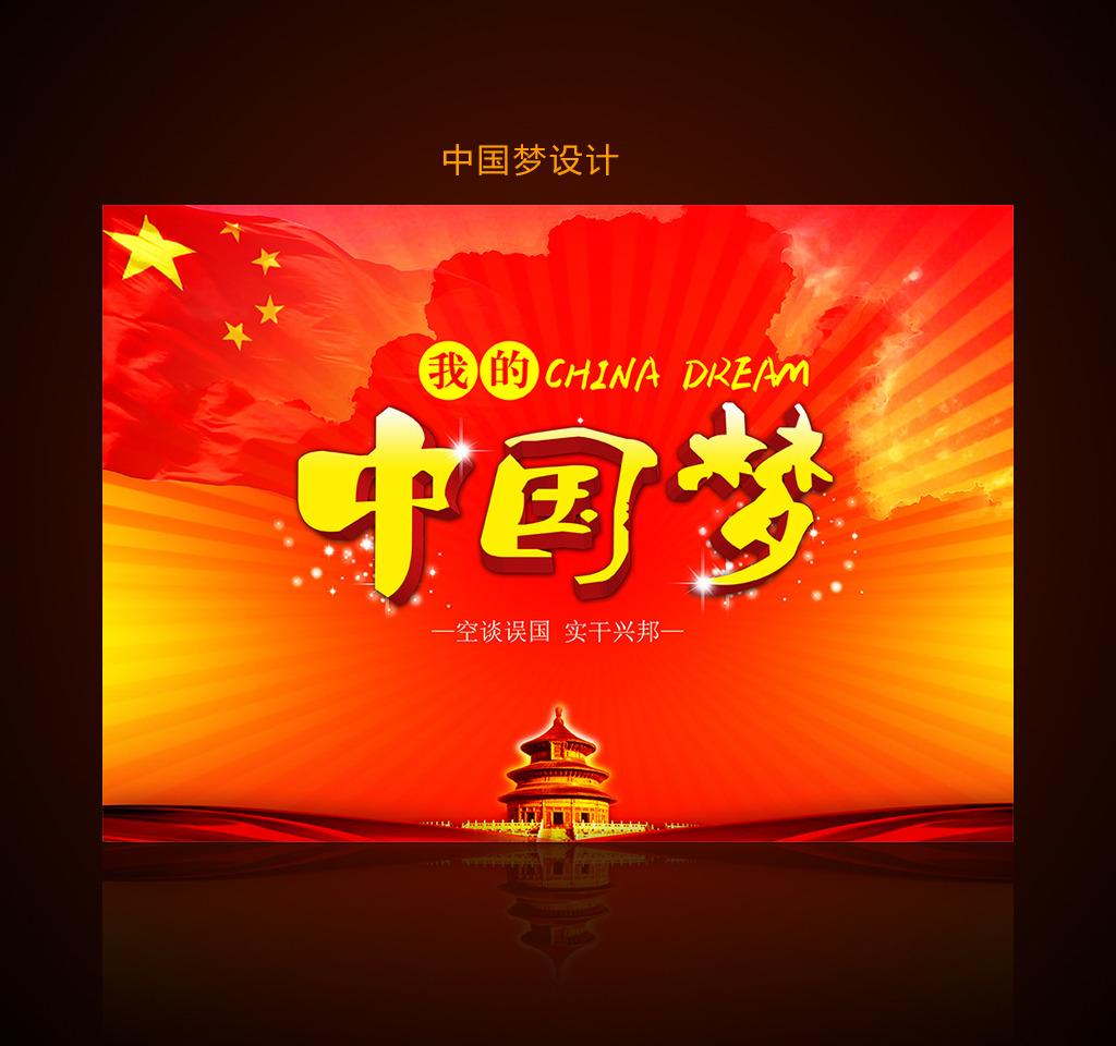 中国梦背景模板下载 中国梦背景图片下载