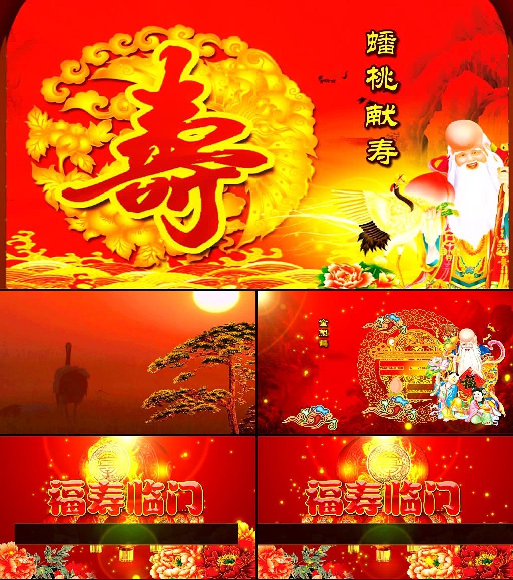 生日祝寿庆寿典视频片头模板下载(图片编号:12672128)