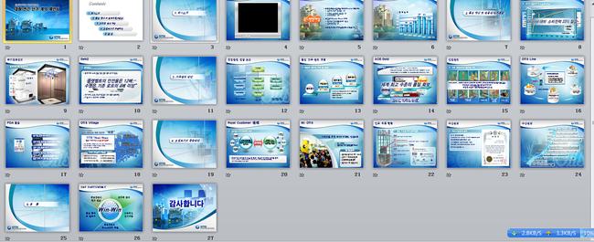 企业文化公司简介产品宣传动态ppt模板图片