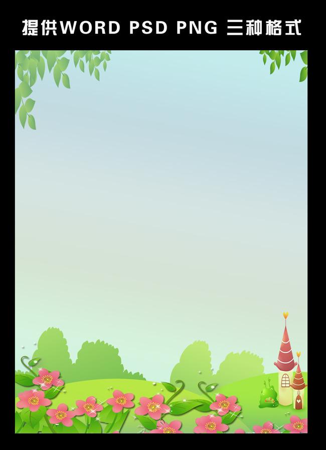 梦幻卡通风景信纸背景模板下载(图片编号:12672998)