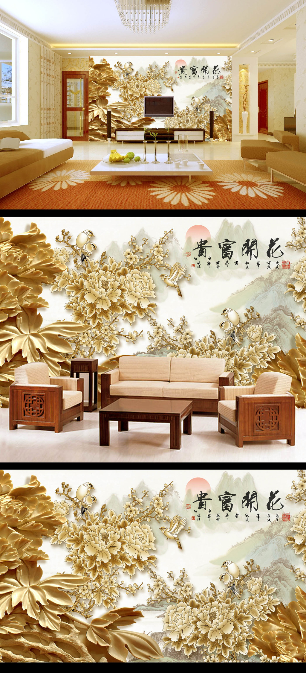 木雕花开富贵花鸟3d立体电视背景墙