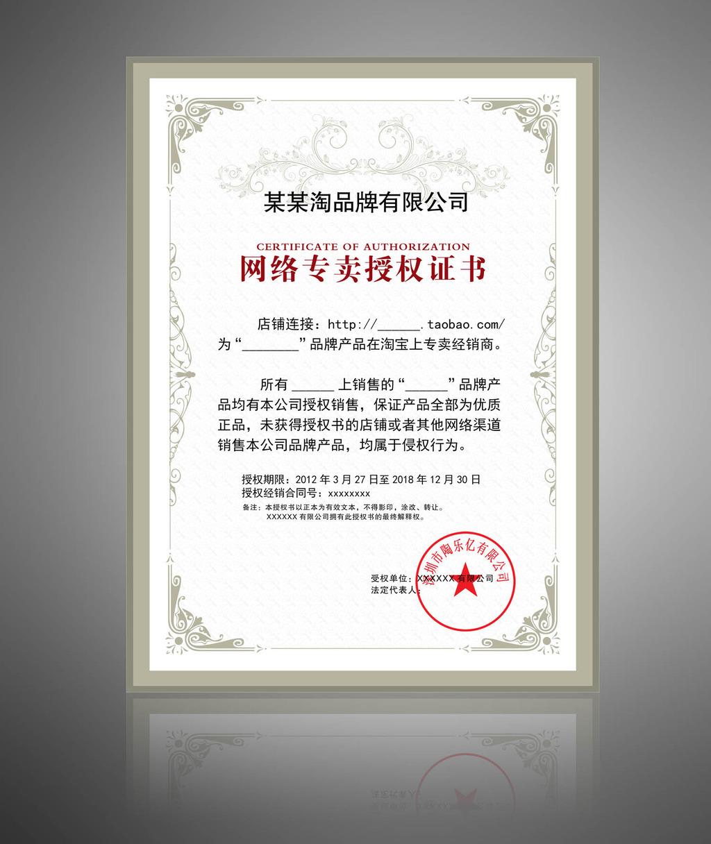 淘宝授权证书模板下载(图片编号:12673875)