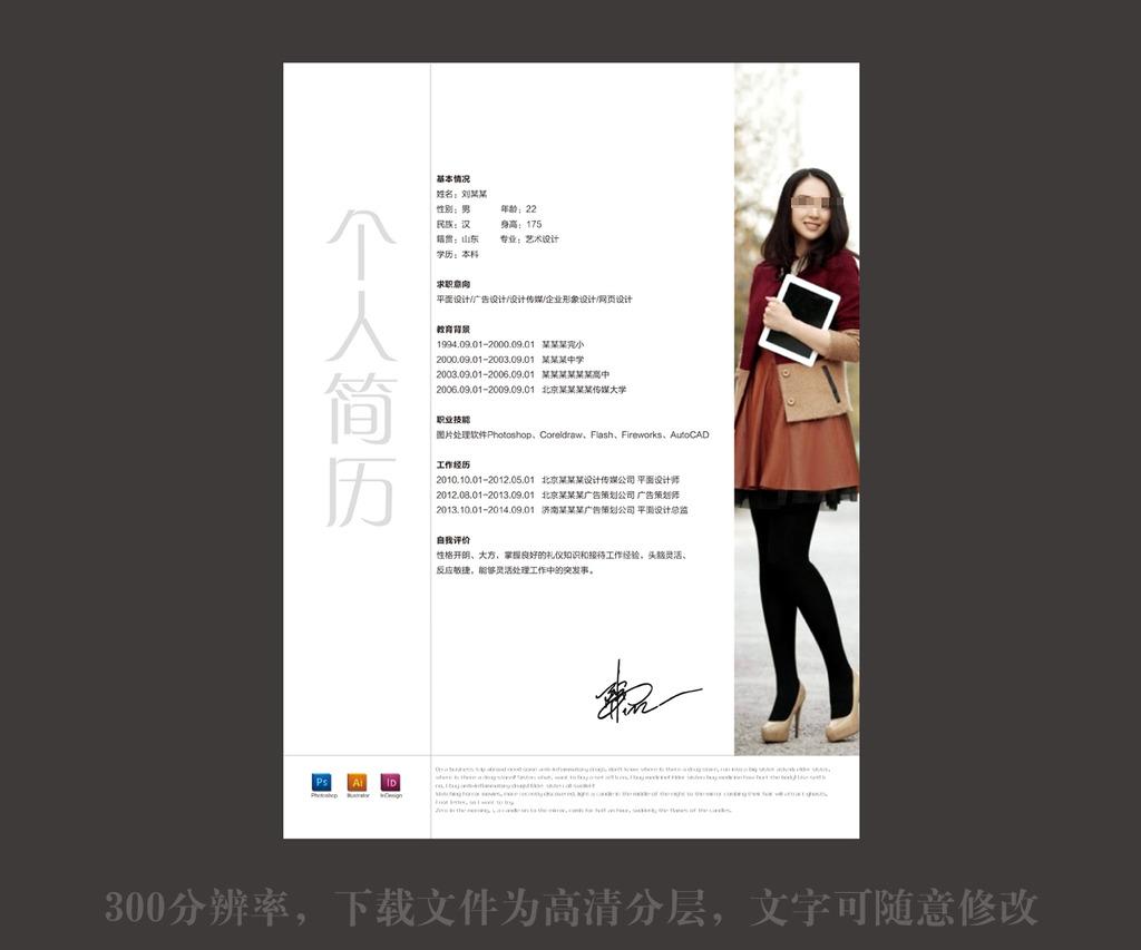 时尚个人求职简历模板图片