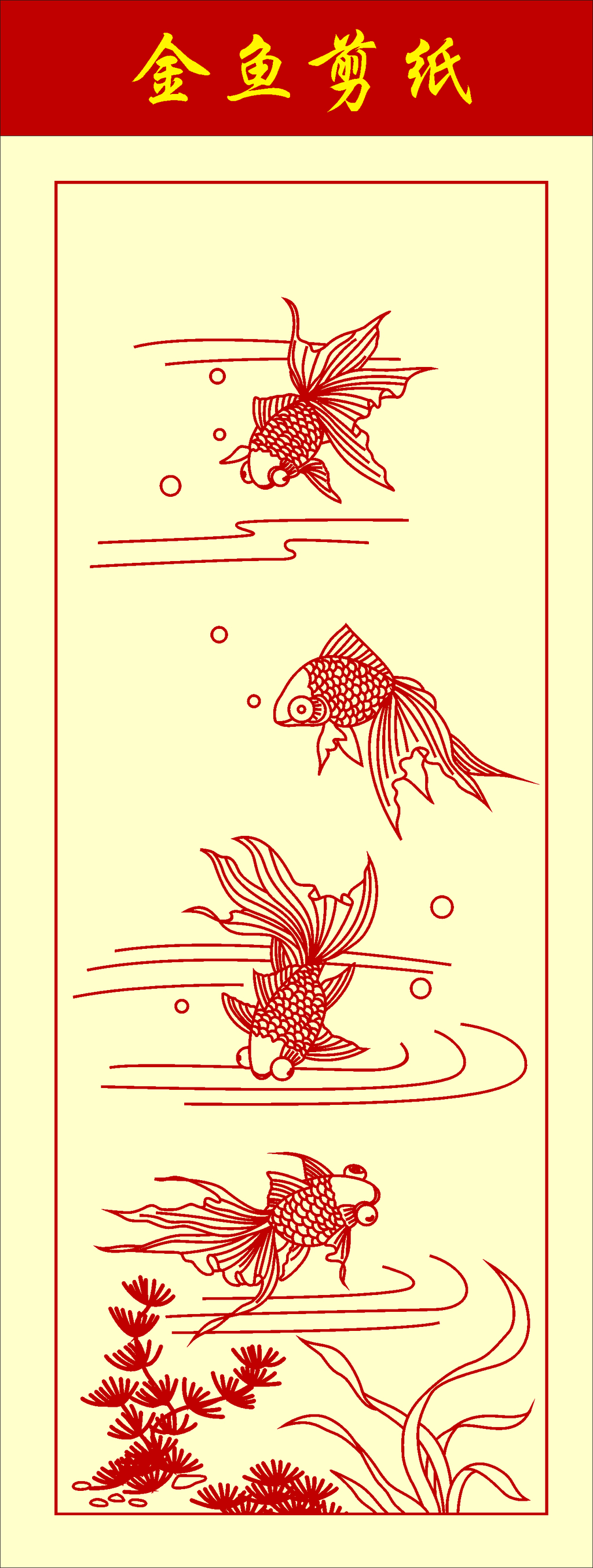 剪纸金鱼 红色剪纸 红色金鱼
