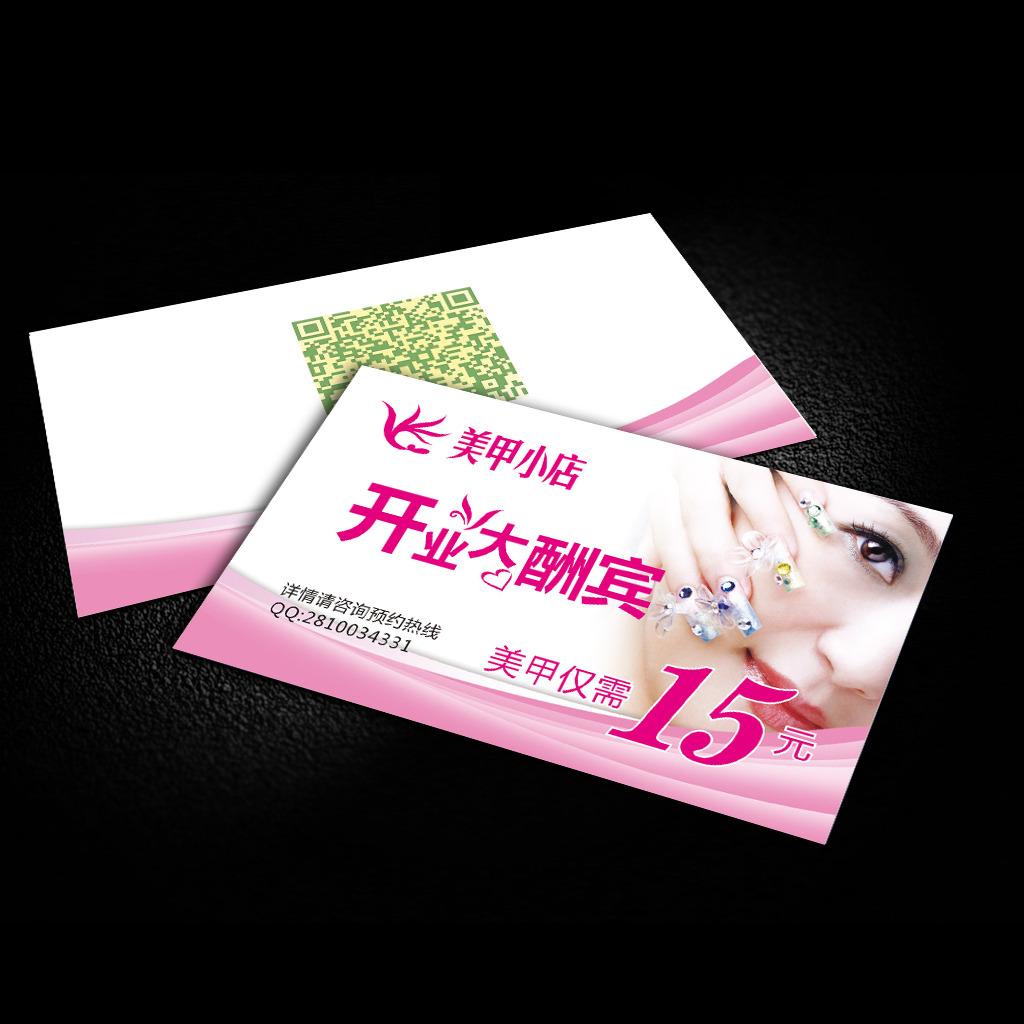 平面设计 vip卡|名片模板 美容美发名片 > 开业美甲美容美发名片模板