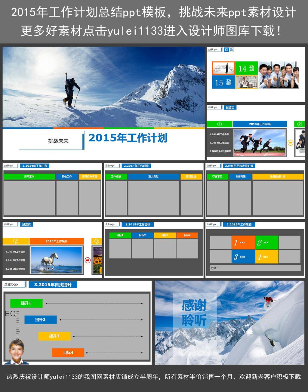 2015年工作计划总结ppt模板