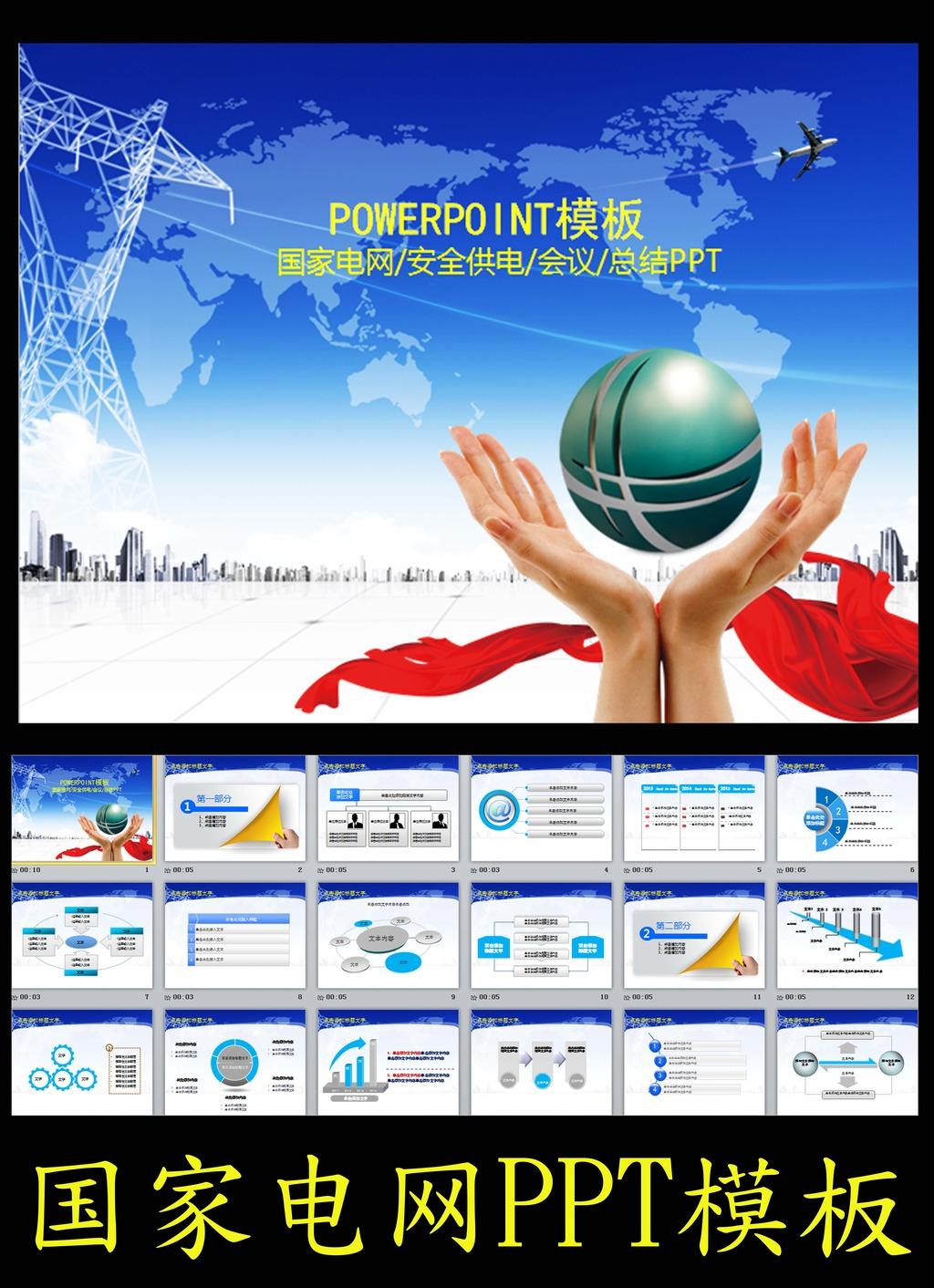 国家电网安全供电会议总结ppt模板