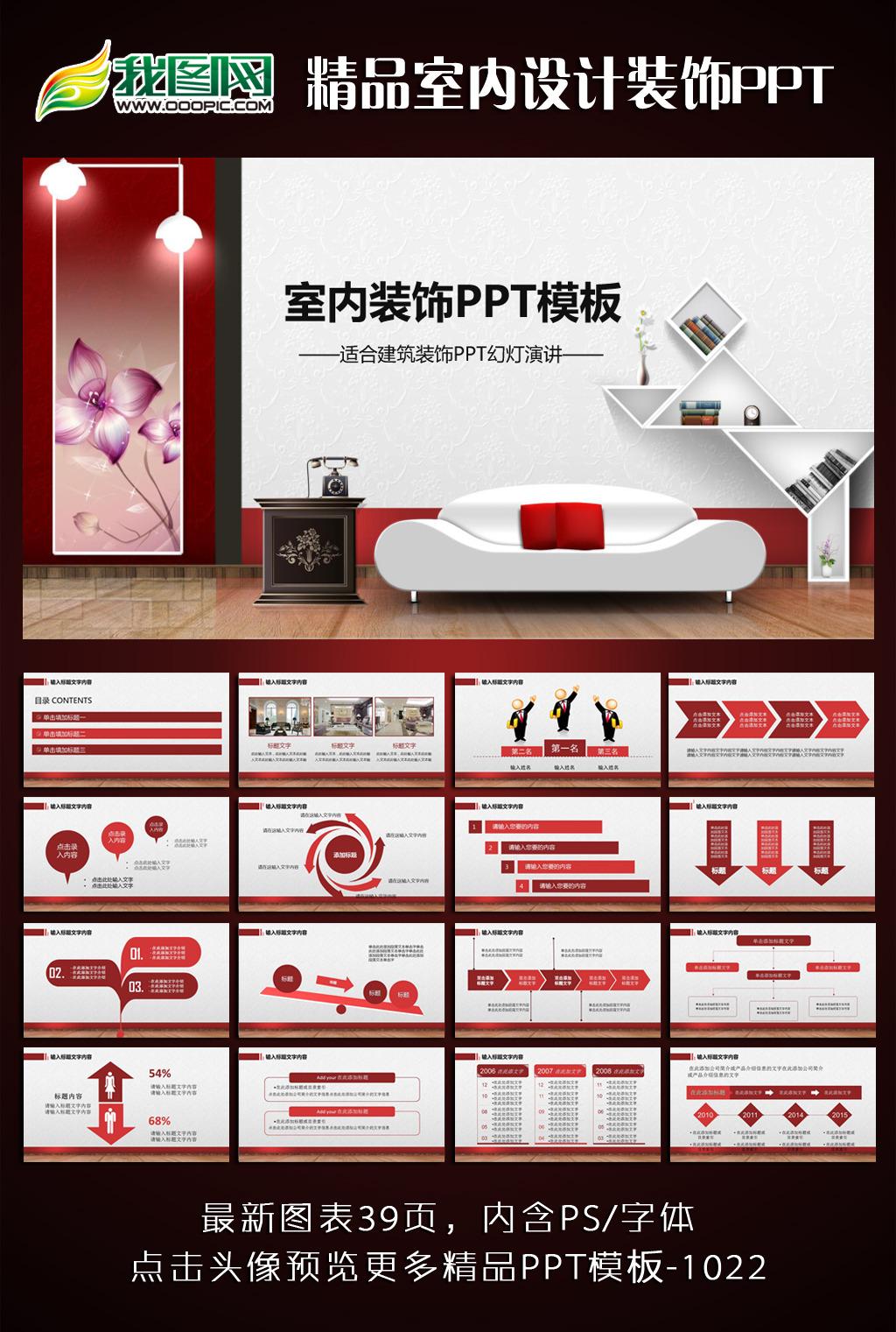 红色大气室内装饰设计ppt动态模版含ps模板下载