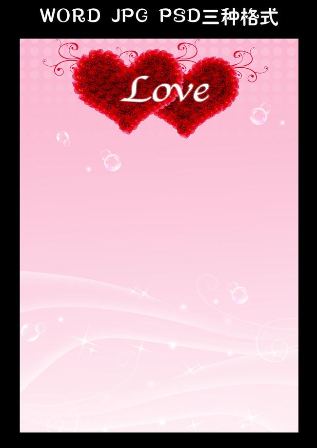 便签 信纸模板 信纸设计 信纸底纹 信纸素材 情侣信纸背景 爱情 爱心