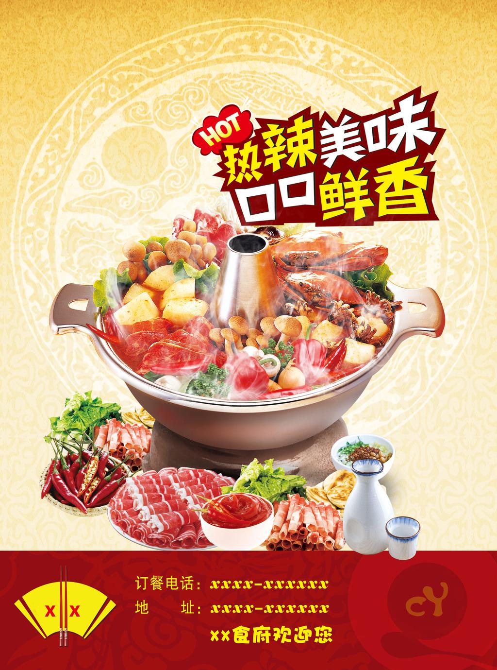 美味火锅海报设计图片