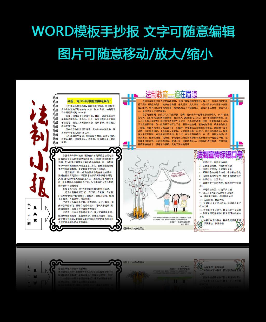 办公|ppt模板 word模板 教育|文学|资格认证 > 校园标语法制宣传小报w