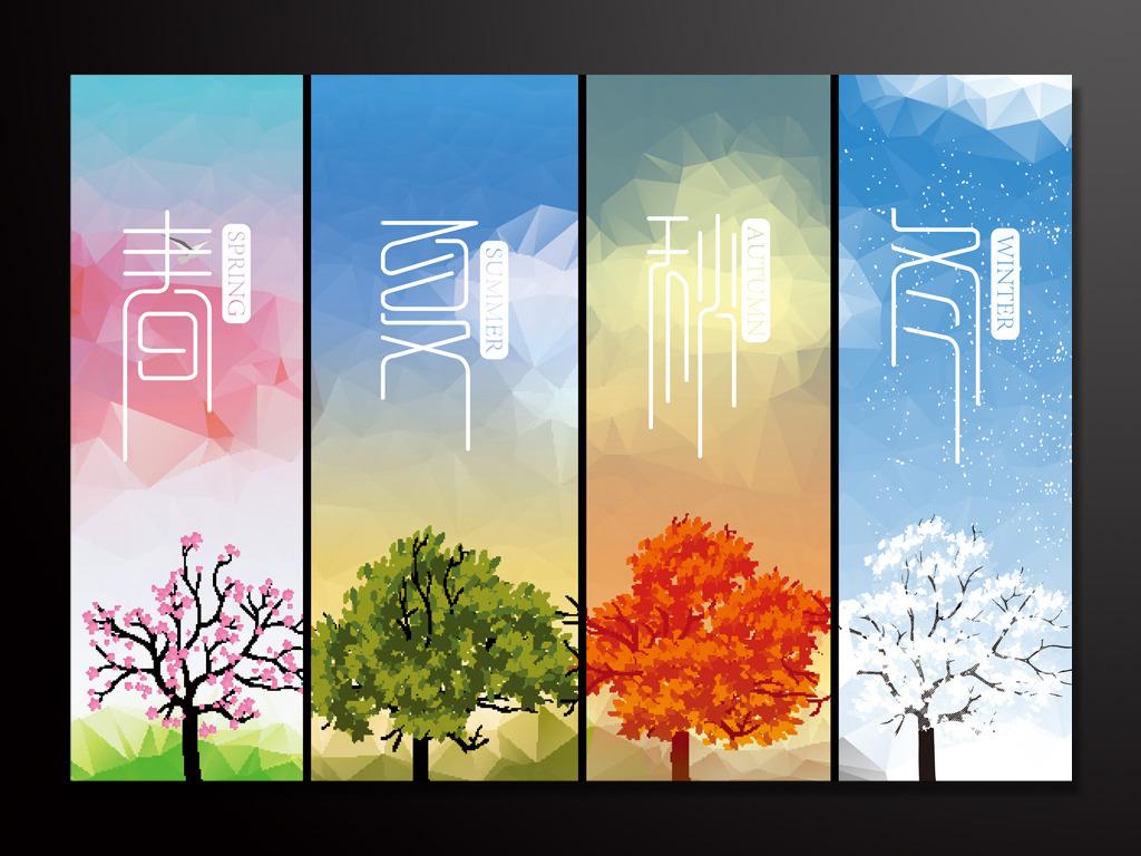 高清多彩春夏秋冬风景无框画模版下载图片