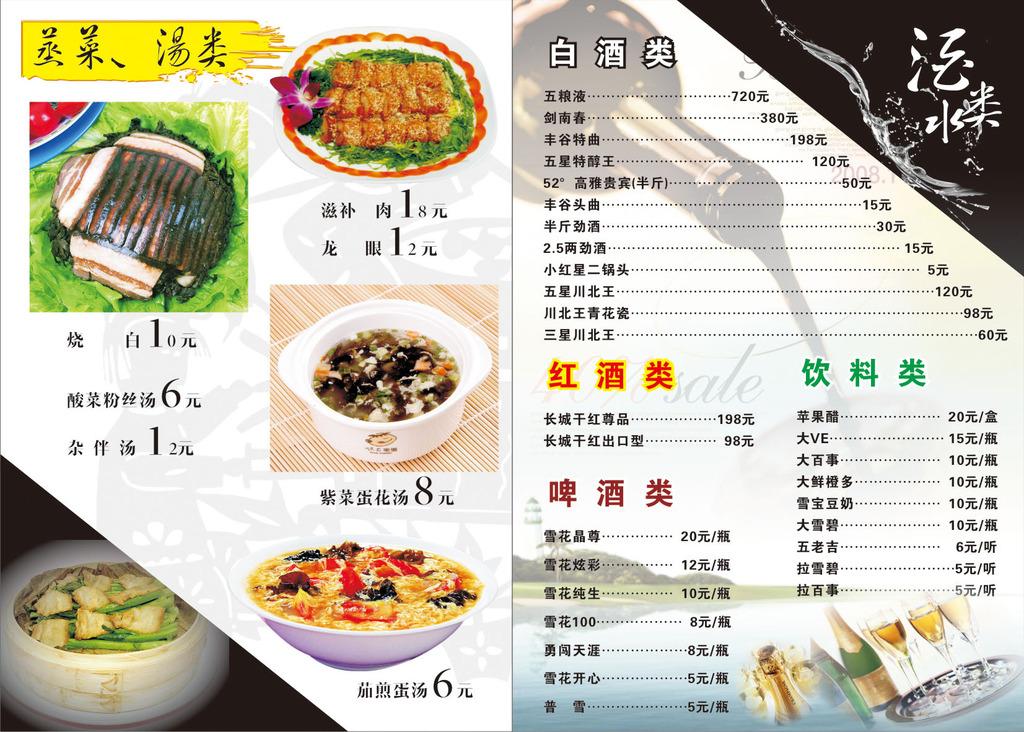 经典菜谱设计图片