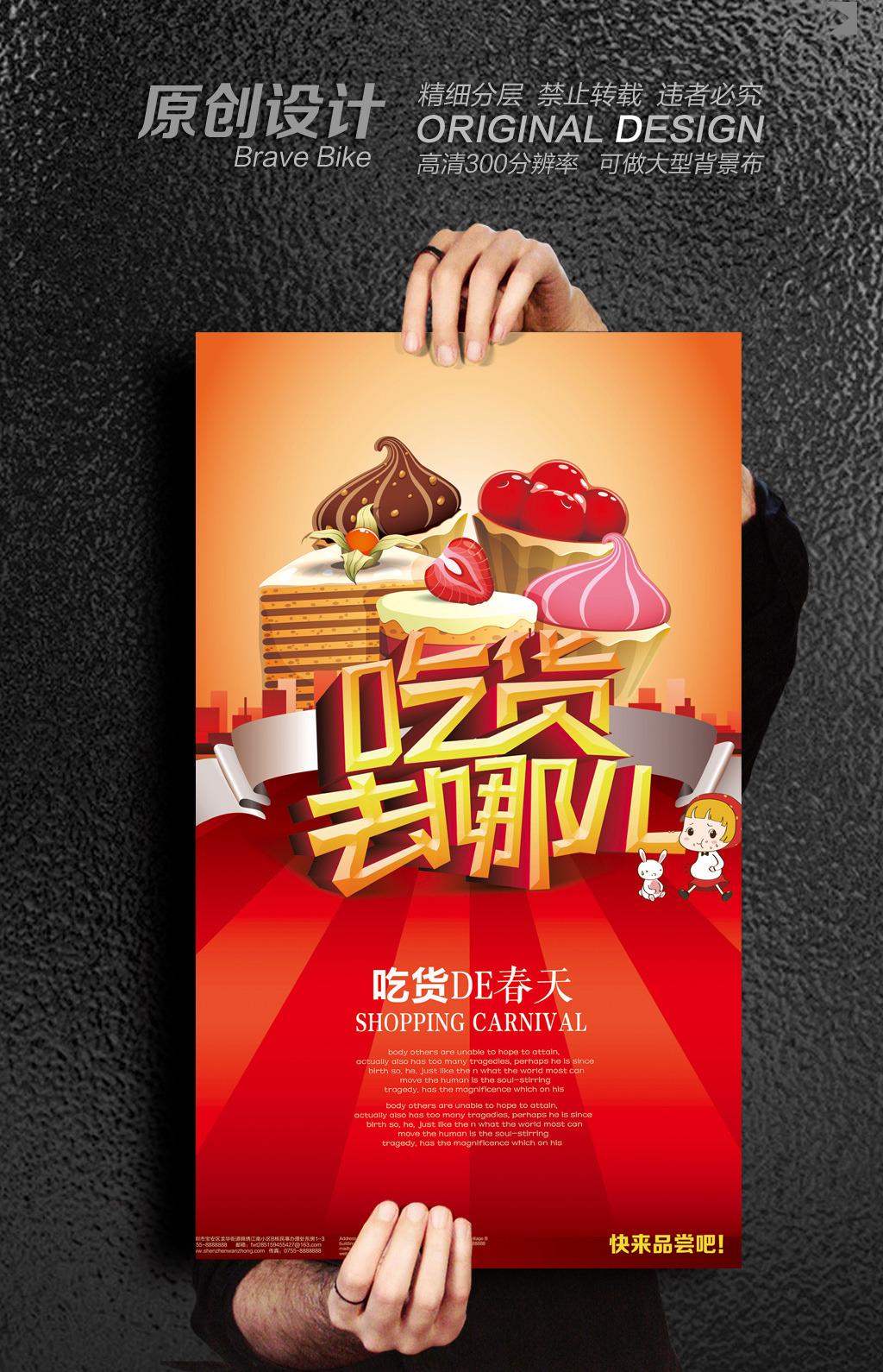 吃货去哪儿宣传海报模板下载(图片编号:12677622)___.