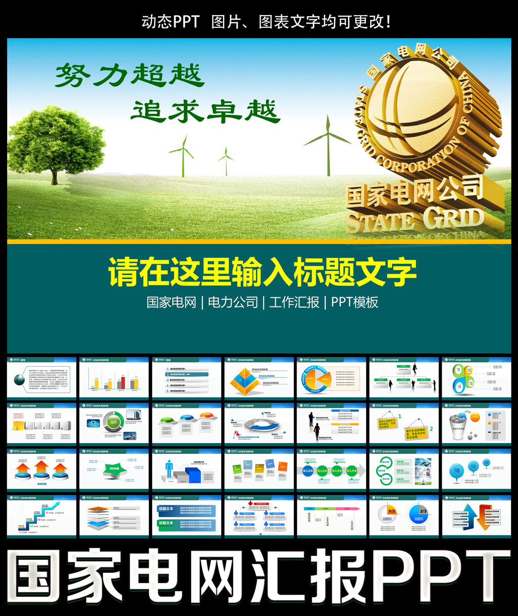 国电电网电力公司工作总结ppt模板
